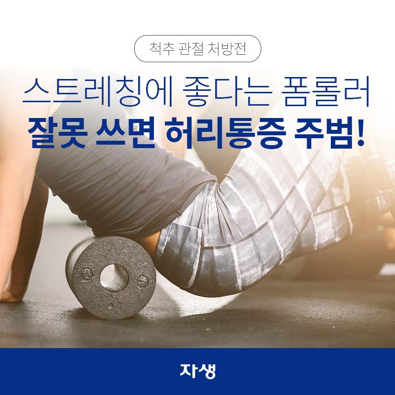 이 달의 건강상식 ? 나이 들수록 근육이 진짜 중요한 이유  | 자생한방병원·자생의료재단