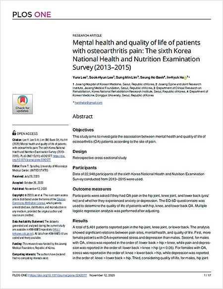 「Mental Health and Quality of Life of Patients with Osteoarthritis Pain: The Sixth Korea National Health and Nutrition Examination Survey (2013?2015)」 | 자생한방병원·자생의료재단