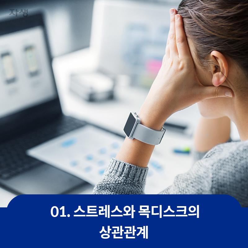 스트레스와 목디스크의 상관관계 | 자생한방병원·자생의료재단