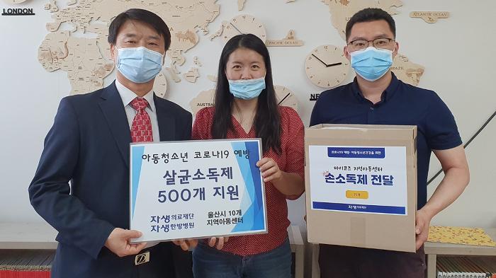 [사진설명] 울산자생한방병원 김경훈 병원장(왼쪽)이 지역아동센터를 방문해 손소독제 500개를 기부하고 있다