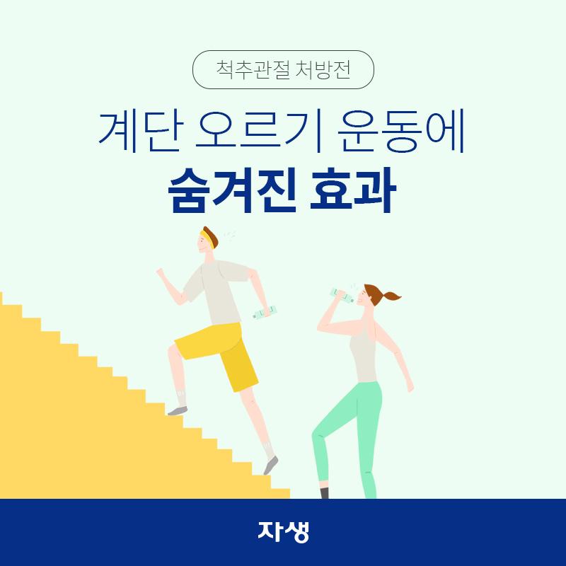 척추관절 처방법 ? 계단 오르기 운동에 숨겨진 효과  | 자생한방병원·자생의료재단