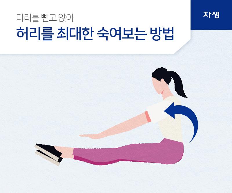 다리를 뻗고 앉아 허리를 최대한 숙여보는 방법 |  자생한방병원