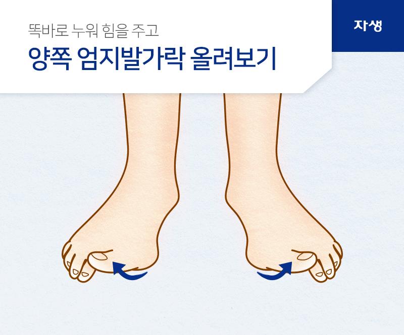 똑바로 누워 힘을 주고 양쪽 엄지발가락 올려보기 |  자생한방병원
