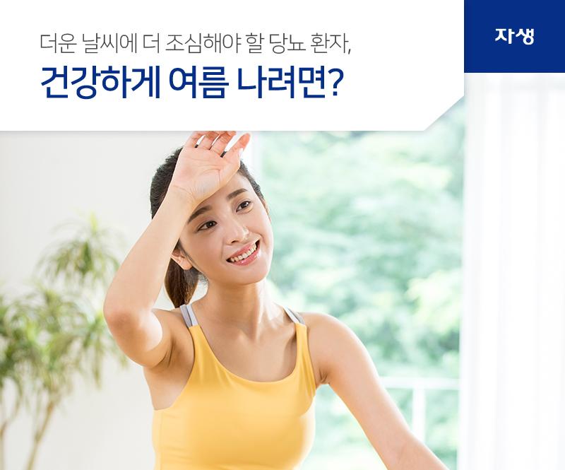 더운 날씨에 더 조심해야 할 당뇨 환자, 건강하게 여름 나려면? | 자생의료재단