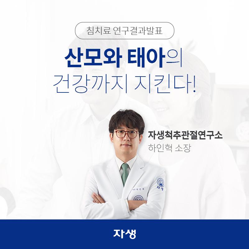침치료 연구결과발표 산모와 태아의 건강까지 지킨다! 자생척추관절연구소 / 하인혁 소장 | 자생한방병원·자생의료재단