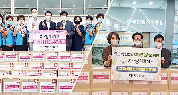 자생의료재단, 저소득 여성 청소년 위한<br />위생용품 11만개 기부
