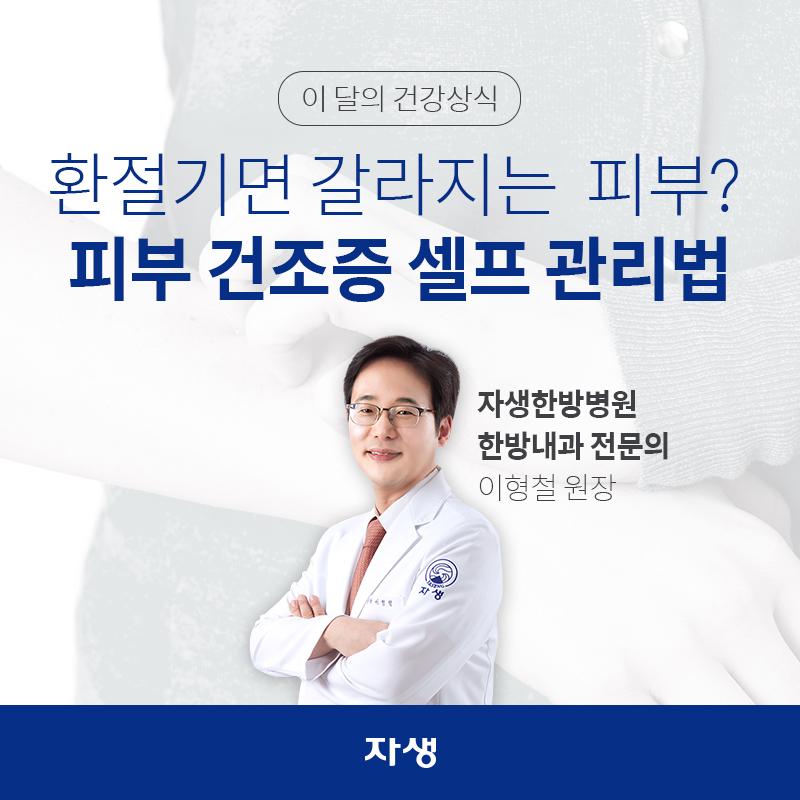 차고 건조한 환절기면 갈라지는 피부 피부건조증 셀프 관리법