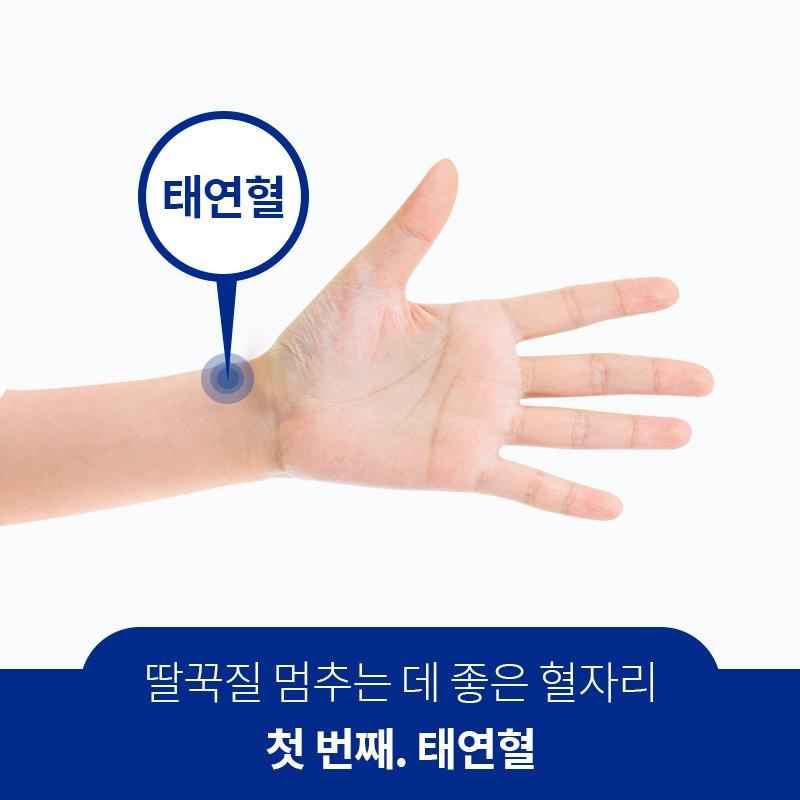 딸꾹질멈추는데좋은혈자리 첫 번째. 태연혈 | 자생한방병원·자생의료재단