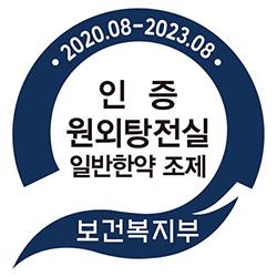 평촌∙서면자생한의원, 첩약 건강보험 적용 시범기관으로 선정 | 자생한방병원·자생의료재단