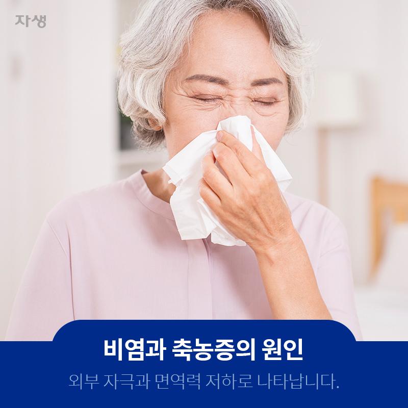 비염과 축농증의 원인 외부 자극과 면역력 저하로 나타납니다. | 자생한방병원ㆍ자생의료재단
