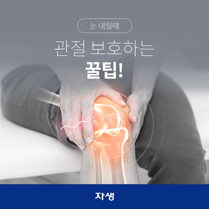 눈 내릴때 관절 보호하는 꿀팁! | 자생한방병원ㆍ자생의료재단
