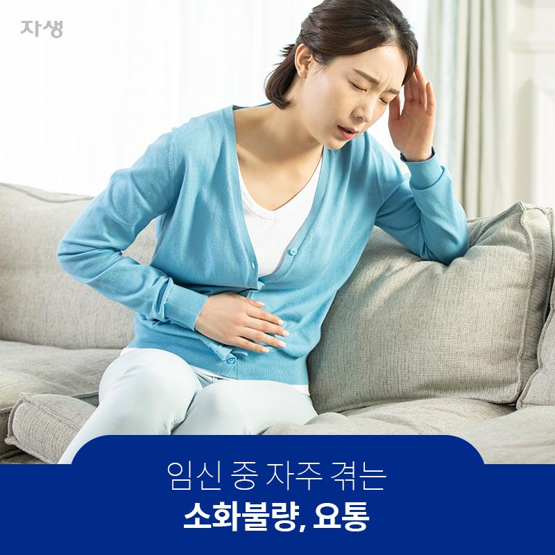 임신 중 자주 겪는 s소화불량, 요통 | 자생한방병원·자생의료재단