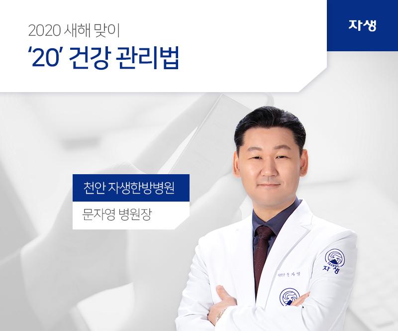2020 새해맞이 20 건강 관리법