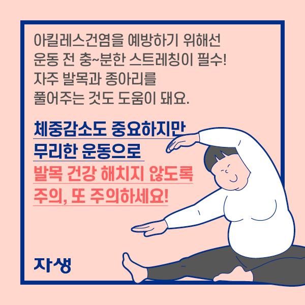 체중감소도 중요하지만 무리한 운동으로 발목 건강 패치지 않도록 주의, 또 주의하세요! | 자생한방병원·자생의료재단