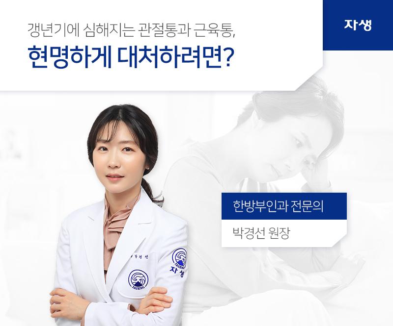 갱년기에 심해지는 관절통과 근육통, 현명하게 대처하려면? 한방부인과 전문의 / 박경선 원장 | 자생의료재단