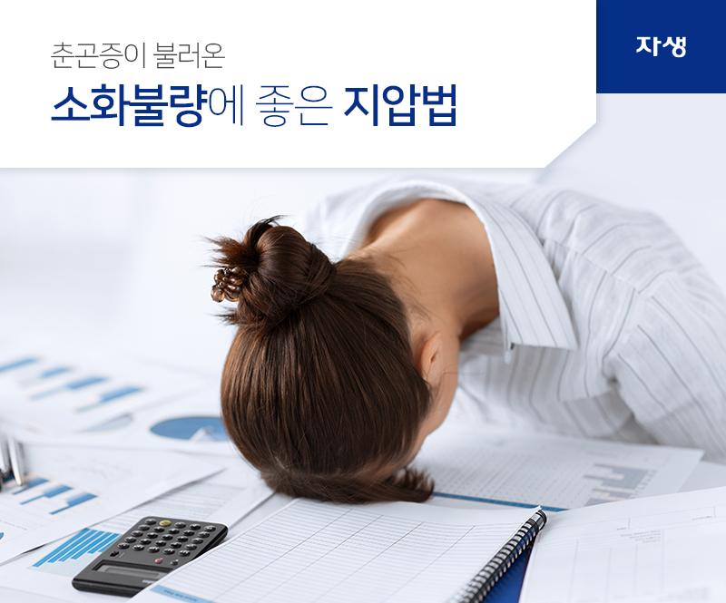춘곤증이 불러온 소화불량에 좋은 지압법 | 자생의료재단