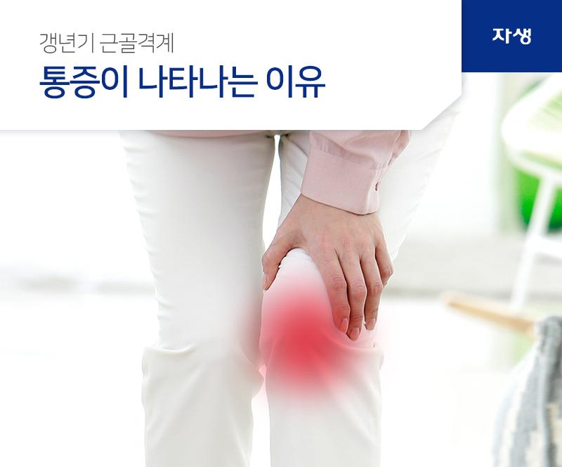 갱년기 근골격계 통증이 나타나는 이유 | 자생의료재단