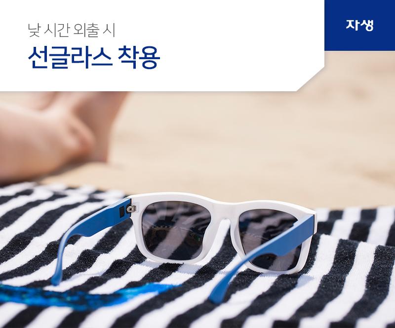 낮 시간 외출 시 선글라스 착용 | 자생의료재단