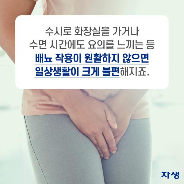 수시로 화장실을 가거나 수면 시간에도 요의를 느끼는 등 배뇨 작용이 원활하지 않으면 일상생활이 크게 불편해지죠.  | 자생한방병원·자생의료재단