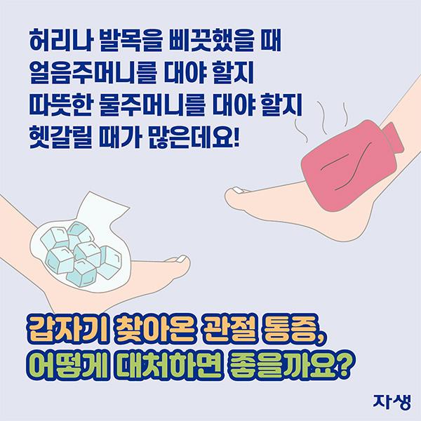허리나 발목이 삐끗했을 때 얼음주머니를 대야 할지 따뜻한 물주머니를 대야 할지 헷갈릴 때가 많은데요! 갑자기 찾아온 관절 통증, 어떻게 대처하면 좋을까요? | 자생한방병원·자생의료재단
