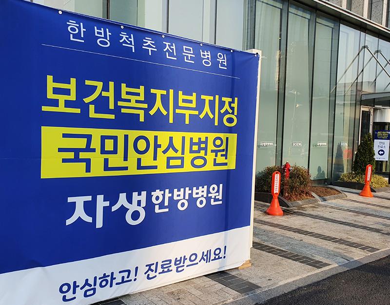강남자생한방병원 안심진료소   자생한방병원·자생의료재단