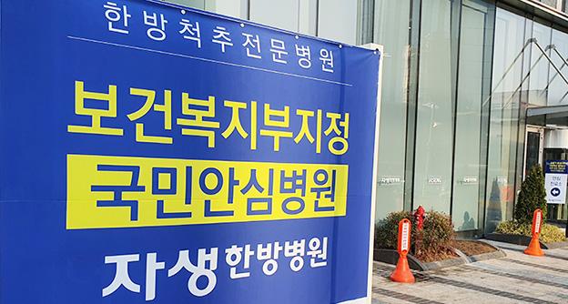 자생한방병원, '국민안심병원' 지정 받고<br /> '코로나19 공동 극복 선서식' 개최