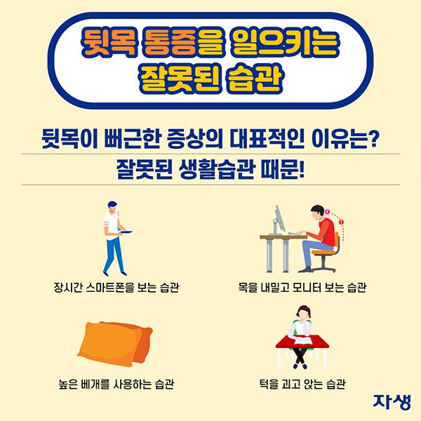 뒷목 통증을 일으키는 잘못된 습관 뒷목이 뻐근한 증상의 대표적인 이뉴는? 잘못된 생활습관 때문! 장시간 스마트폰을 보는 습관, 목을 내밀고 모니터 보는 습관, 높은 베개를 사용하는 습관, 턱을 괴고 앉는 습관 | 자생한방병원·자생의료재단