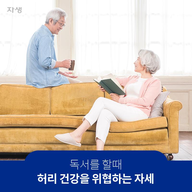 독서를 할때 허리 건강을 위협하는 자세 | 자생한방병원·자생의료재단