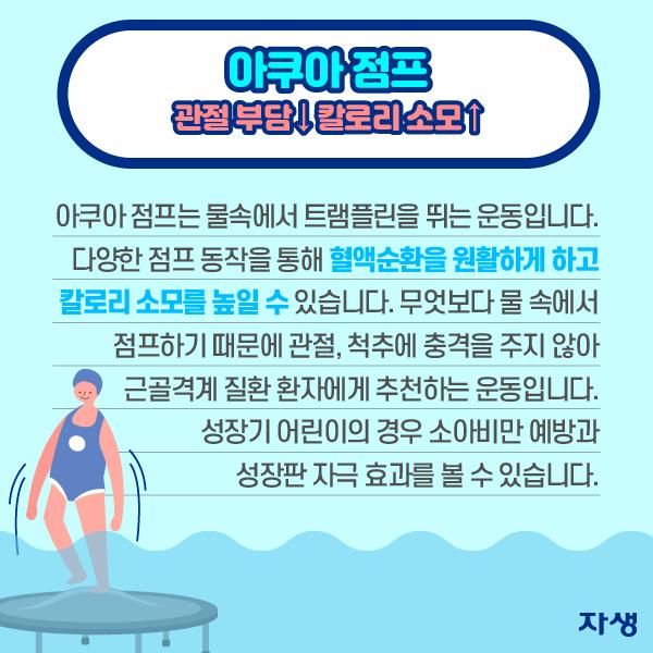 아쿠아 폴 전신 근육 강화: 아쿠아 폴은 물속에서 폴대에 매달려 전신 근육을 고르게 키울 수 있는 운동입니다. 팔, 어깨, 다리 등 전신 근력을 강화하고 유연성을 높이는 데 도움이 됩니다. 물의 부력 덕분에 폴댄스보다 적은 힘으로 다양한 동작을 구현할 수 있어 초보자나 중장년층도 도전하기 좋습니다. | 자생한방병원·자생의료재단