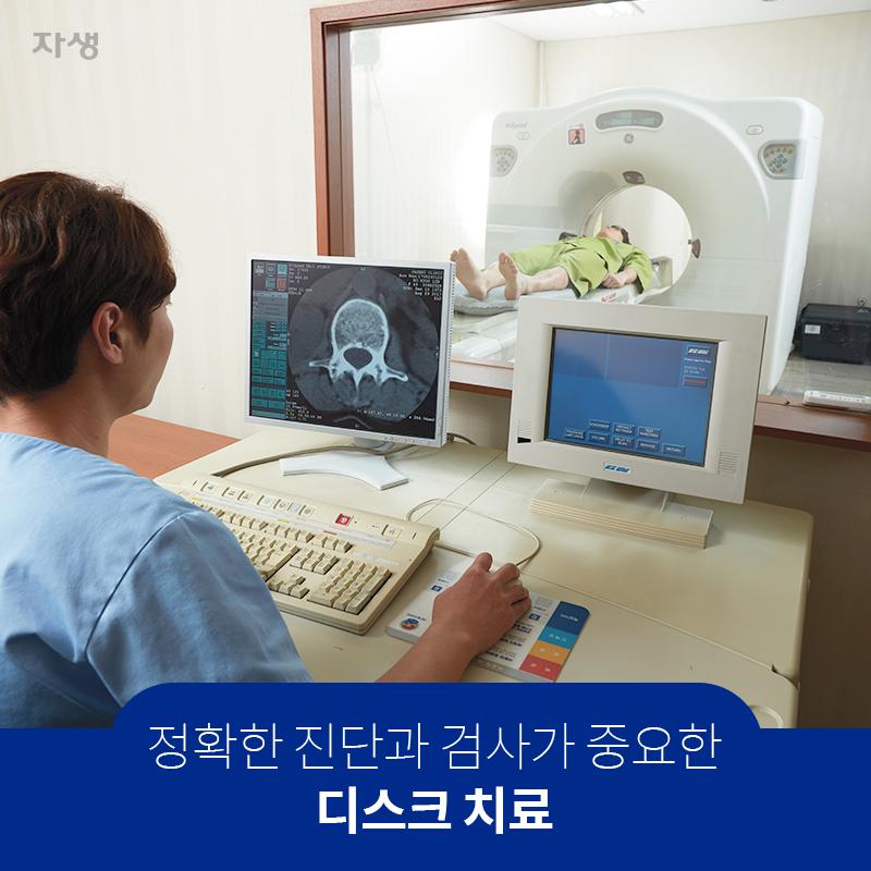 정확한 진단과 검사가 중요한 디스크 치료 | 자생한방병원·자생의료재단