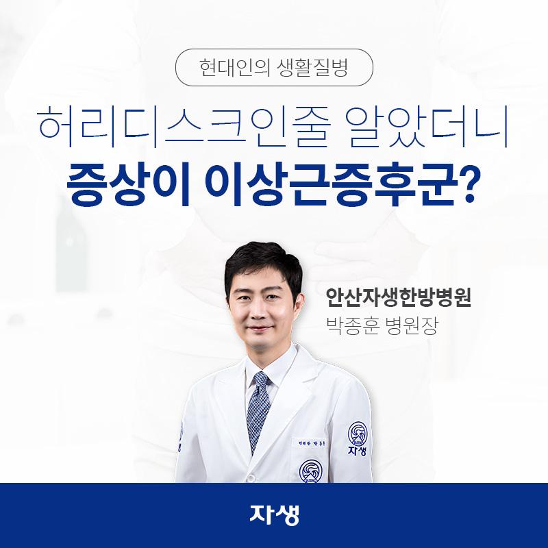 현대인의 생활질병 허리디스크인줄 알았더니 증상이 이상근증후군? 인천자생한방병원 / 박종훈 병원장 | 자생한방병원·자생의료재단