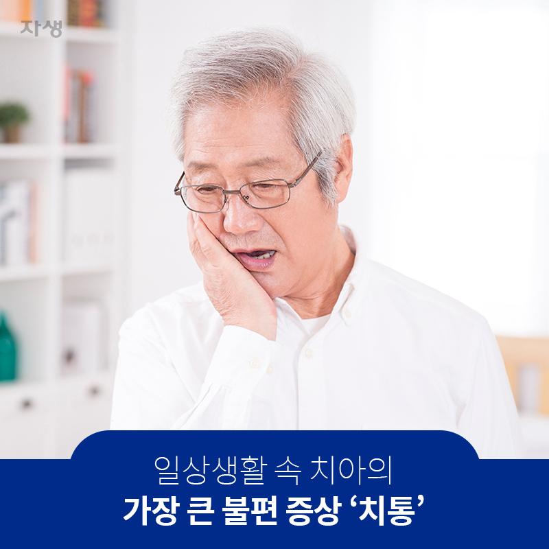 일상생활 속 치아의 가장 큰 불편 증상 '치통' | 자생한방병원·자생의료재단
