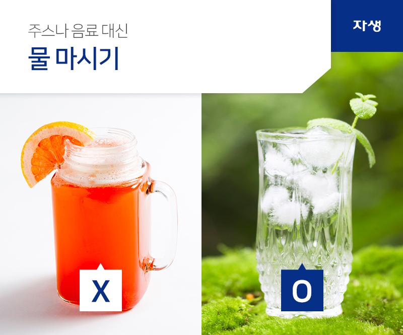 주스나 음료 대신 물 마시기 | 자생의료재단