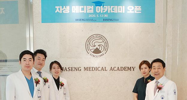 자생한방병원, 글로벌 의학교육<br />플랫폼 '자생 메디컬 아카데미' 오픈
