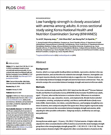 'Plos One' 2020년 3월호에 게재된 해당 연구 논문「Low handgrip strength is closely associated with anemia among adults:A cross-sectional study using Korea National Health and Nutrition Examination Survey (KNHANES)」| 자생한방병원·자생의료재단