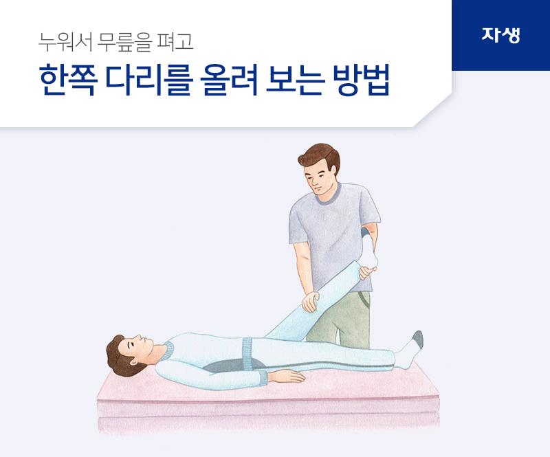 누워서 무릎을 펴고 한쪽 다리를 올려 보는 방법 |  자생한방병원