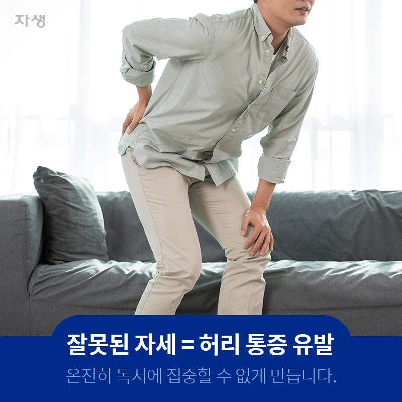 잘못된 자세 = 허리 통증 유발 온전히 독서에 집중할 수 없게 만듭니다. | 자생한방병원·자생의료재단