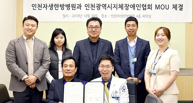인천자생한방병원, 지체장애인 척추ㆍ관절 건강 위한 업무협약 체결