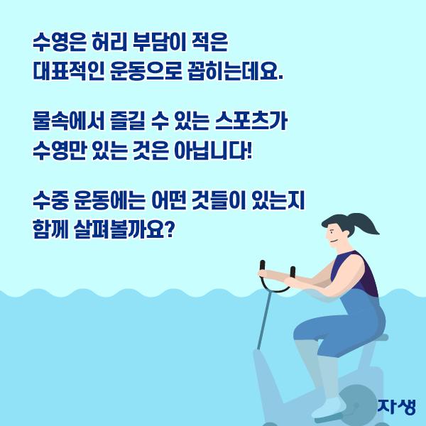 수영은 허리 부담이 적은 대표적인 운동으로 꼽히는데요. 물속에서 즐길 수 있는 스포츠가 수영만 있는 것은 아닙니다! 수중 운동에는 어떤 것들이 있는지 함께 살펴볼까요? | 자생한방병원·자생의료재단