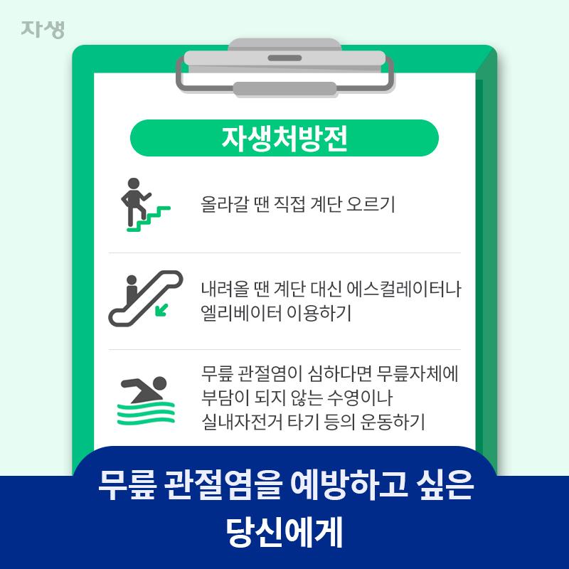 자생처방전 | 자생한방병원·자생의료재단