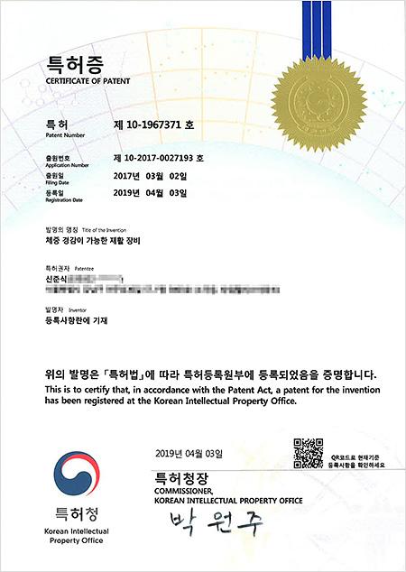 동작침법 원리에 착안한 치료 기구의 특허증   자생한방병원