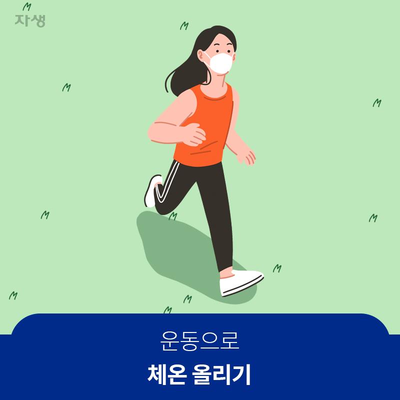 운동으로 체온 올리기 | 자생한방병원·자생의료재단