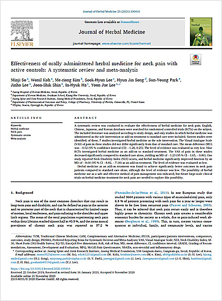 'Journal of Herbal Medicine' 2020년 11월호에 게재된 해당 연구 논문 「Effectiveness of orally administered herbal medicine for neck pain with active controls: a systematic review and meta-analysis」 | 자생한방병원·자생의료재단