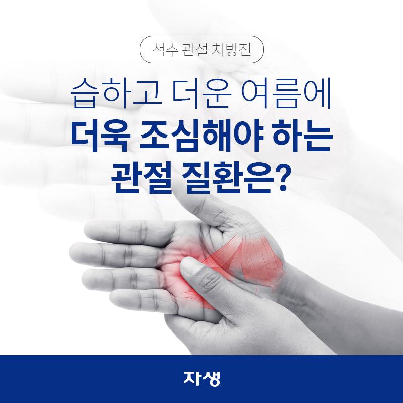 습하고 더운 여름에 더욱 조심해야 하는 관절 질환은? | 자생한방병원·자생의료재단