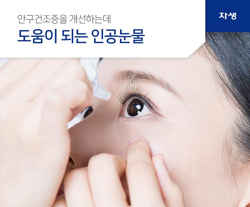 안구건조증을 개선하는데 도움이 되는 인공눈물 | 자생의료재단