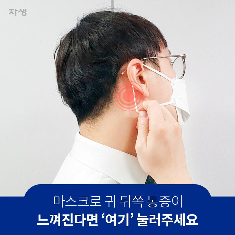 마스크로 귀 뒤쪽이 통증 느낀다면 여기 눌러주세요 | 자생한방병원·자생의료재단
