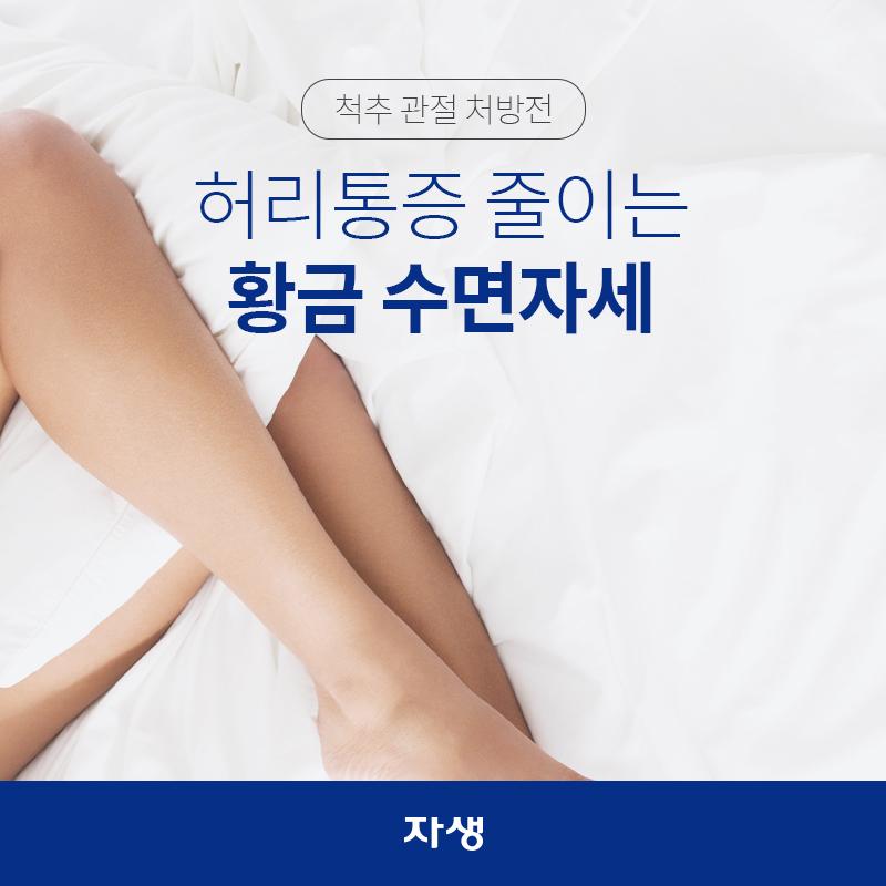 척추 관절 처방전 - 허리 아파 잠 설쳤다면? 허리 통증 줄이는 황금 수면 자세    자생한방병원·자생의료재단