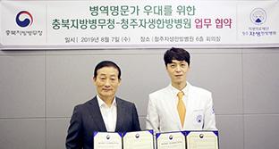 청주자생한방병원,<br />충북지방병무청과 업무협약 체결