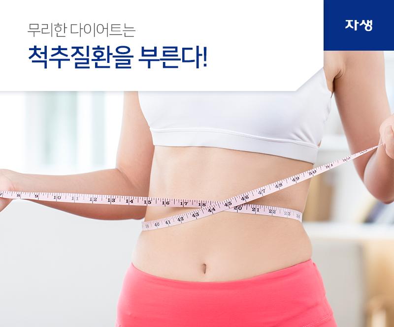 무리한 다이어트는 척추질환을 부른다 |  자생한방병원