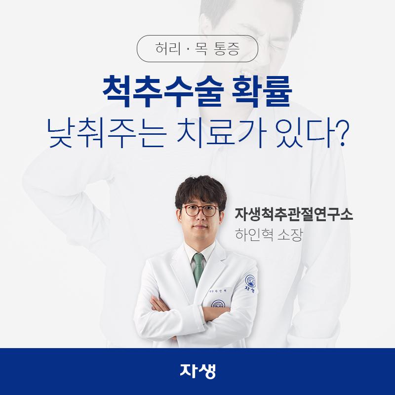 허리 · 목  통증 척추수술 확률 낮춰주는 치료가 있다? 자생척추관절연구소 / 하인혁 소장 | 자생한방병원·자생의료재단